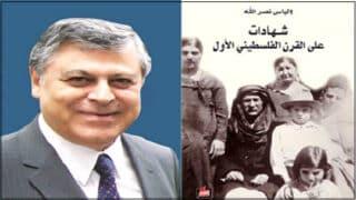 إلياس نصر الله يسجل الذاكرة الفلسطينية لأن المستقبل خطير جدا