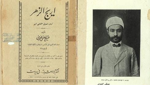 أولوية التربية في المشروع الإصلاحي للشيخ مصطفى الغلاييني