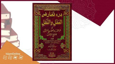 درء تعارض العقل والنقل لشيخ الإسلام ابن تيمية
