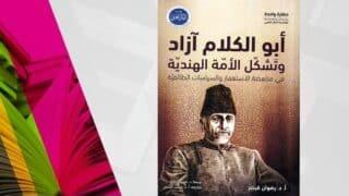 """قراءة في كتاب """"أبو الكلام آزاد وتشكل الأمة الهندية"""" تأليف رضوان قيصر"""