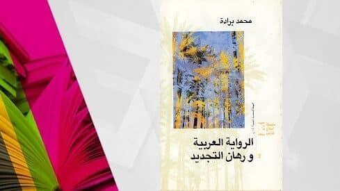 """قراءة في كتاب:""""الرواية العربية ورهان التجديد"""" للدكتور مـحمد برادة"""