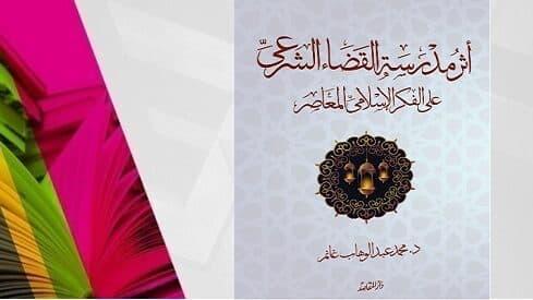 أثر مدرسة القضاء الشرعي في الفكر الإسلامي