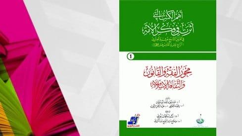 موسوعة بأهم الكتب التي أثرت المكتبة العربية والإسلامية,