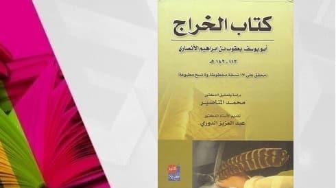 كتاب الخراج وإرساء قواعد النظام المالي الإسلامي