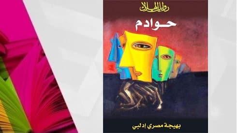 """رواية """"حوادم"""" لبهيجة مصري إدلبي.. نسيج من الديني والأسطوري سعيا للسلام"""
