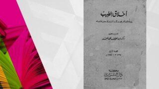 ميثاق شرف مهنة الطب لدى الإمام الرازي