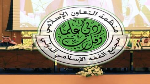 مجمع الفقه الإسلامي يستكمل موضوعات عالقة منذ 21 سنة