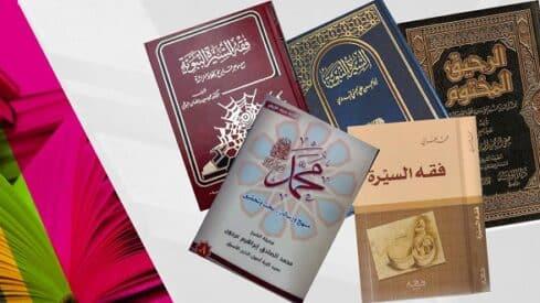 خمسة كتب معاصرة في السيرة النبوية