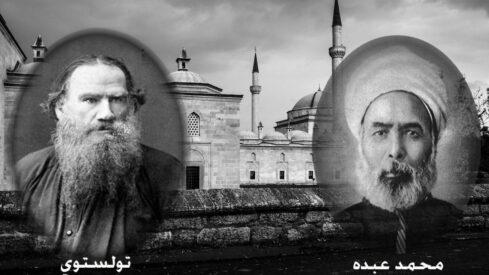 تولستوي و محمد عبده..صداقة على مستوى الفكر الإنساني