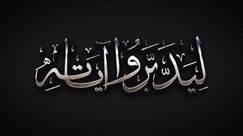 مِن نُكتِ القرآن.. (اعدلوا هو أقربُ للتقوى)