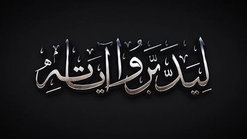 معارج البيان!, بلاغة القرآن,