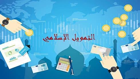 الاستثمار الآمن والبنوك الإسلامية