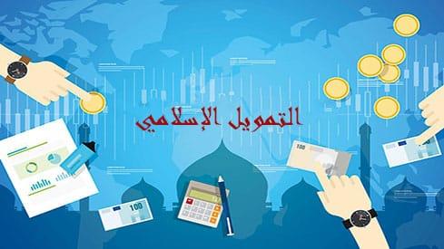 الاستثمار الآمن والبنوك الإسلامية, استثمار الاموال في البنوك الاسلامية, التمويل الإسلامي,