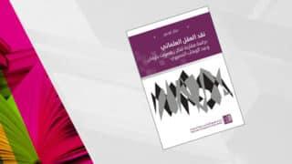 نقد العقل العلماني:دراسة لفكر باومان والمسيري
