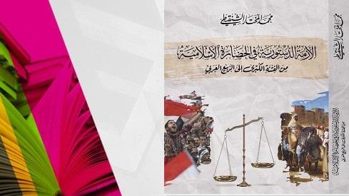 """حول كتاب """"الأزمة الدستورية"""" للدكتور محمد المختار الشنقيطي,"""