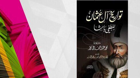 """""""تواريخ آل عثمان"""" وأهميته في إعادة كتابة التاريخ العثماني"""