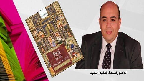 أسامة شفيع: سعادتي مضاعفة بجائزة الشيخ حمد للترجمة