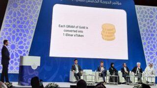 مؤتمر الدوحة الخامس للمال الإسلامي يشهد إطلاق أول منصة عملات رقمية مدعومة بالذهب