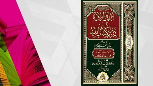 مراقي الأواه: أول تفسير منظوم في الغرب الإسلامي