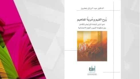 قراءة في كتاب عبد الرزاق بلعقروز: روح القيم وحرية المفاهيم