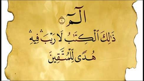 إعجاز القرآن.. رؤية متميزة لمحمد فريد وجدي