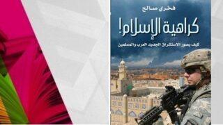 كيف يصور الاستشراق الجديد العرب والمسلمين ؟