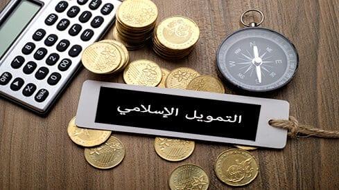 التمويل الإسلامي تسارع في النمو رغم التحديات