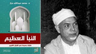 أطروحة محمد عبد الله دراز في البرهان على مصدر القرآن