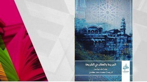 الجرائم والعقوبات في الشريعة, التشريع الجنائي في الإسلام, برنارد لويس, رودلوف بيترز,