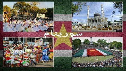 سورينام .. أكبر تجمع مسلمين في أمريكا اللاتينية