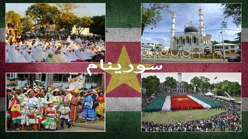 """سورينام..""""دولة إسلامية"""" في أمريكا اللاتينية, أمريكا اللاتينية, الإسلام في سورينام, سورينام,"""
