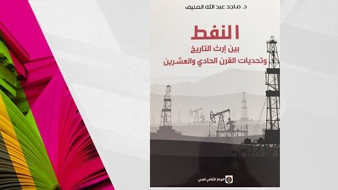 النفط بين إرث التاريخ وتحديات القرن الحادي والعشرين