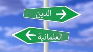 الدين والعلمانية من منظور علم الاجتماع