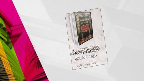 """""""علم المواقيت والقبلة والأهلّة"""" في دراسة شرعية فلكية, الأهلّة, القبلة, صلاح الدين أحمد عامر, علم المواقيت,"""