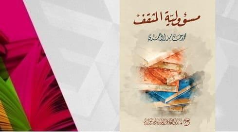 """""""مسؤولية المثقف"""" من منظور محمد حامد الأحمري"""