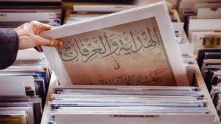 """محمد أبو زيد رائد """"التفسير المادي"""" للقرآن الكريم"""