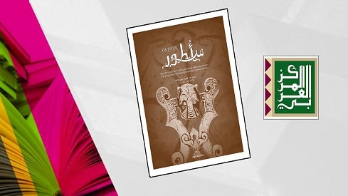 """""""أسطور"""" تناقش أدوار """"المؤرخ"""", المركز العربي للأبحاث ودراسة السياسات, دور المؤرخ, مجلة أسطور,"""