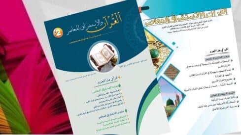 القرآن والاستشراق المعاصر