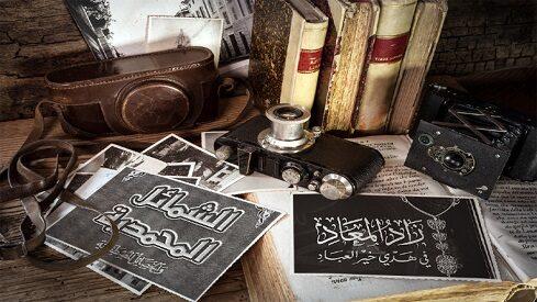 مصنفات ومناهج للتعريف بحياة الرسول ﷺ