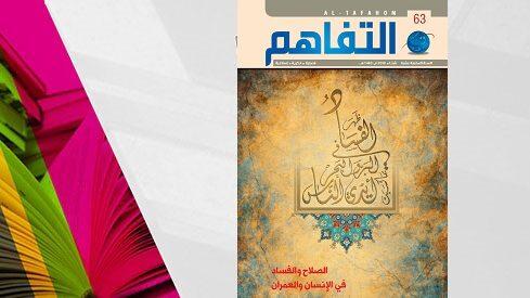 """مجلة """"التفاهم""""العمانية.. الصلاح والفساد في الإنسان والعمران"""