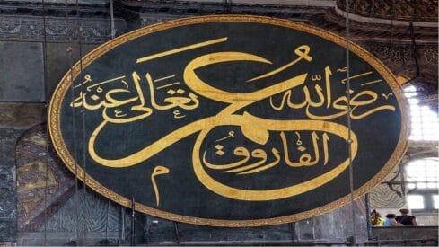 فقه عمر بن الخطاب