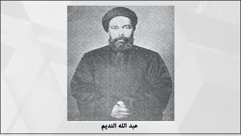 """""""عبد الله النديم""""..الإسلام كمشروع فكري منهجي وإصلاحي"""