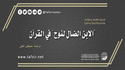 الابن الضال لنوح عليه السلام في القرآن