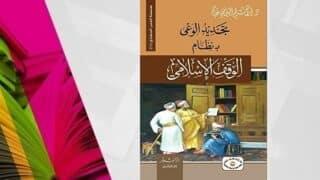 مراجعة كتاب : تجديد الوعي بنظام الوقف الإسلامي