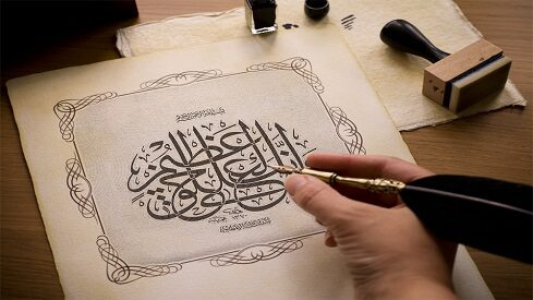 The status of the Prophet (Pbuh) in the Holy Qur'an