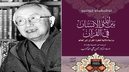 """مراجعة كتاب """"الله والإنسان في القرآن"""" للياباني توشيهيكو إيزوتسو,"""