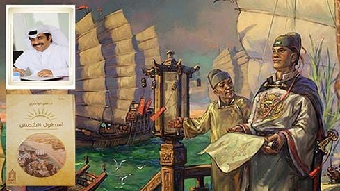 تشنغ خه..وأسطول الشمس, أسطول الشمس, الإسلام في الصين, الإمبراطور هونغوو, تشنغ خه, علي بن غانم الهاجري,