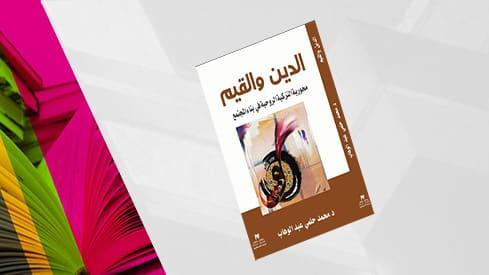 مركزية التزكية في بناء المجتمع, الحضارة الغربية, الدين والقيم, محمد عبد الوهاب حلمي,