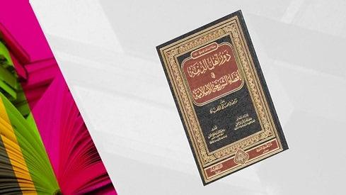 دور أهل الذمة في إقصاء الشريعة الإسلامية, أهل الذمة, الخلافة العثمانية, الدولة الإسلامية, الشريعة الإسلامية,