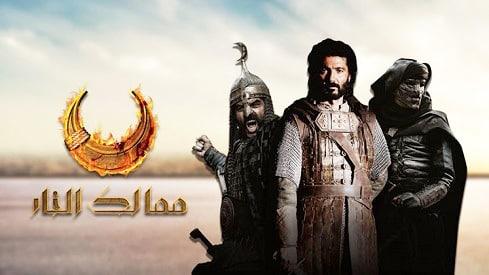 """""""ممالك النار """" في ميزان حقائق التاريخ (1), الدولة العثمانية, ممالك النار, نهاية الدولة المملوكية,"""